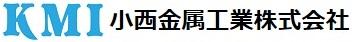 小西金属工業株式会社